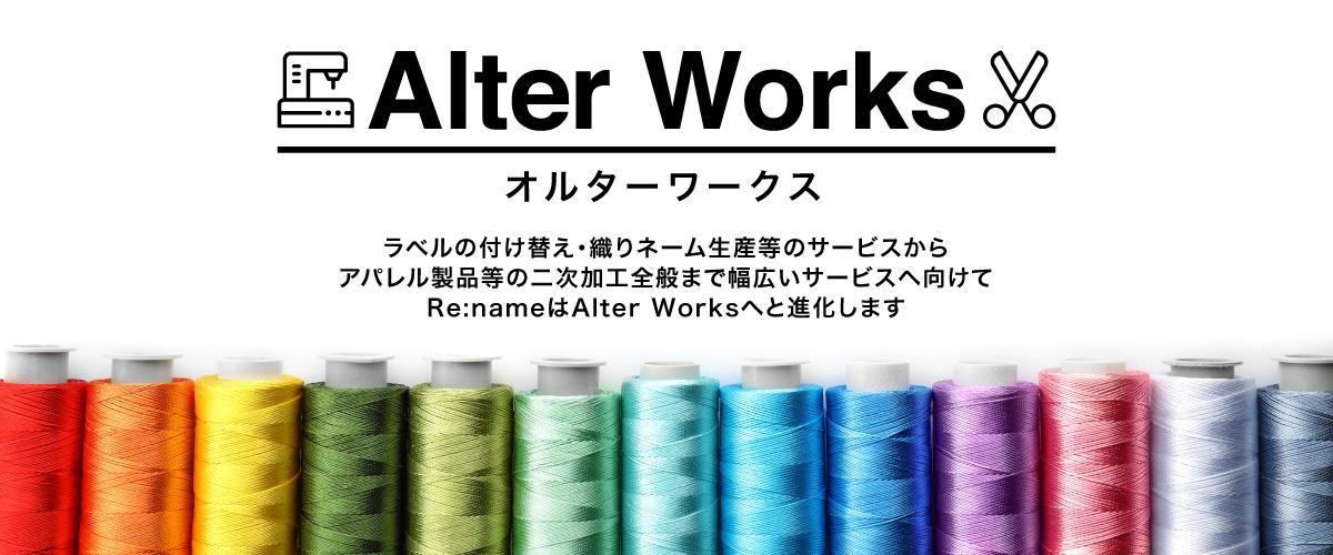 リネーム(Rename)からオルターワークス(Alter Works)へ