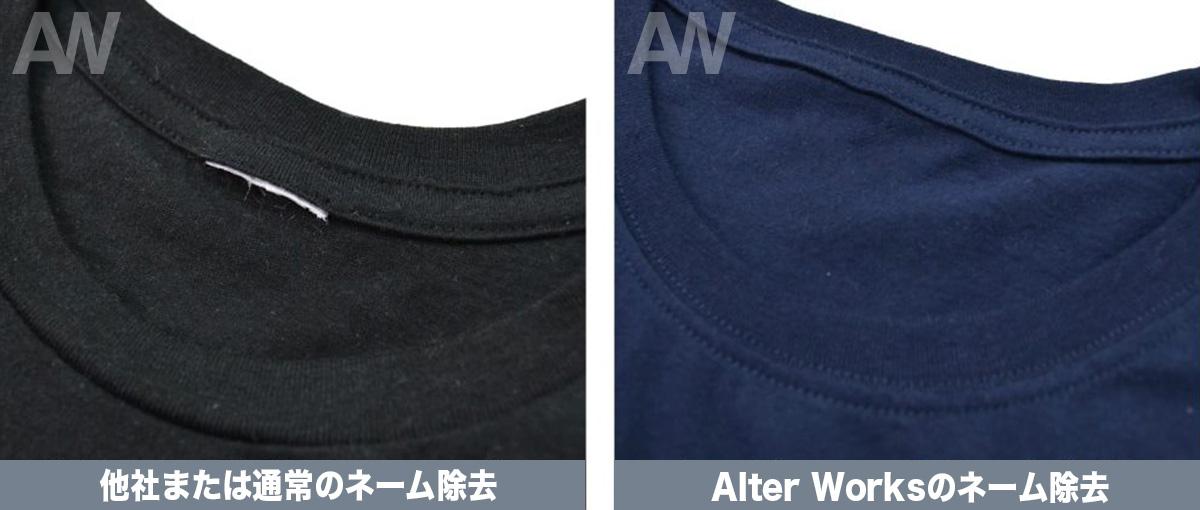同業他社様では難しい1辺縫いのブランドネームタグを除去する事が可能