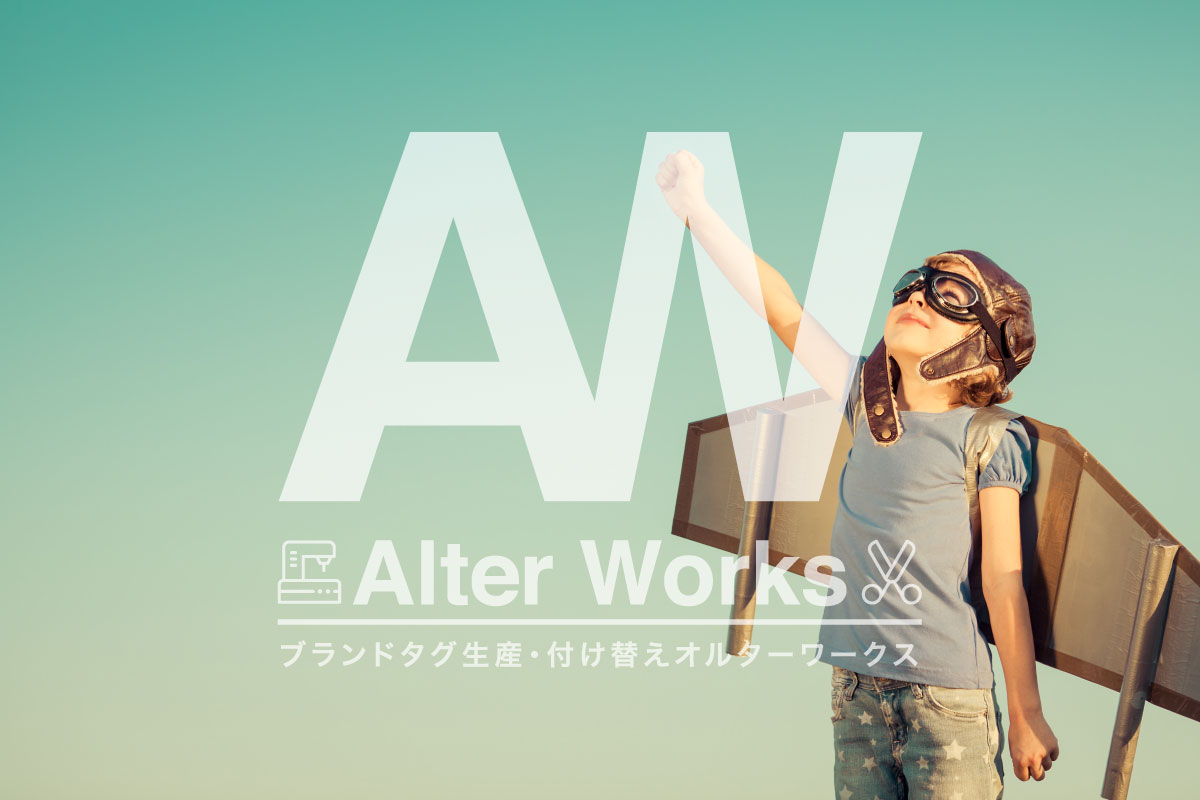 オルターワークス(Alter Works)からのお知らせ