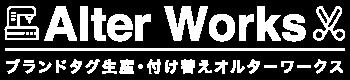 ブランドタグ 付け替え ネーム生産 オルターワークス(Alter Works)